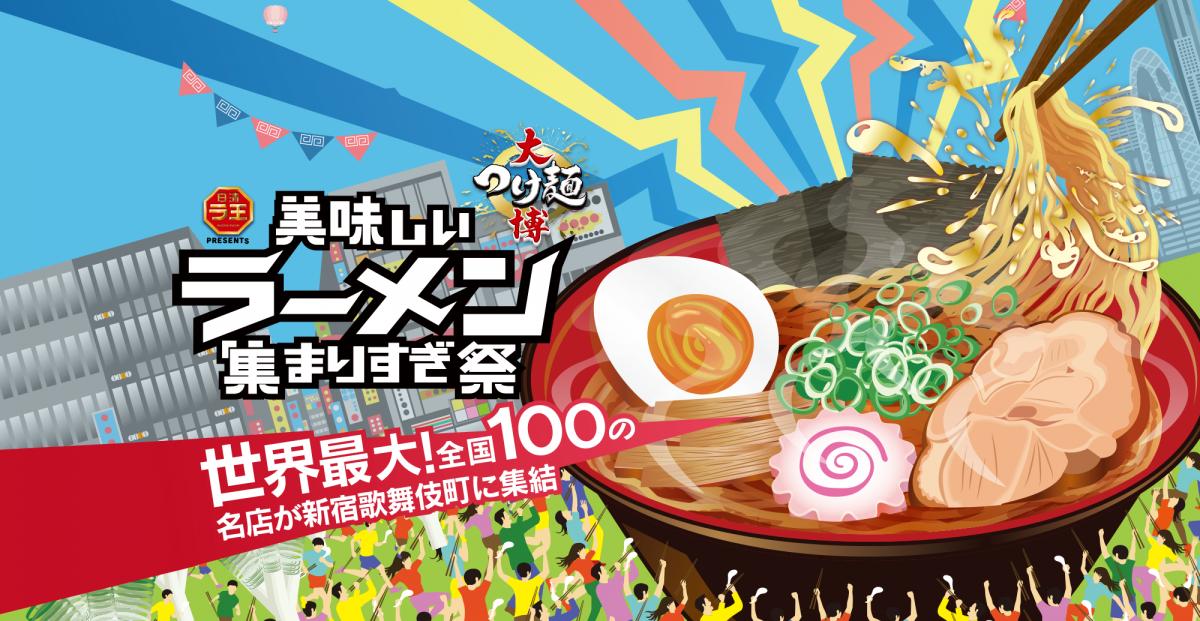 大つけ麺博 美味しいラーメン集まりすぎ祭 ~世界最大!全国100の名店が新宿歌舞伎町に集結~