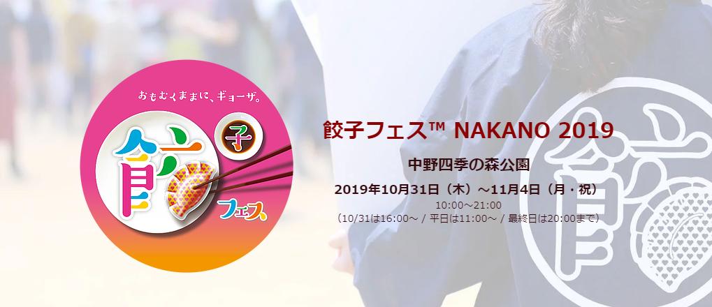 餃子フェス™️ NAKANO 2019