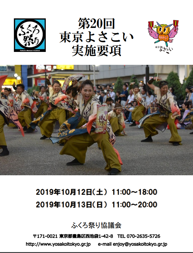 ふくろ祭り 踊りの祭典 第20回東京よさこい