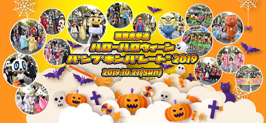 原宿表参道ハローハロウィンパンプキンパレード2019