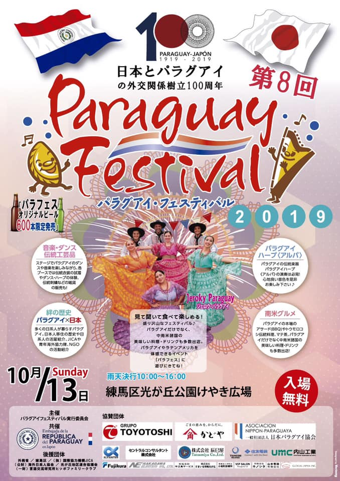 パラグアイフェスティバル2019