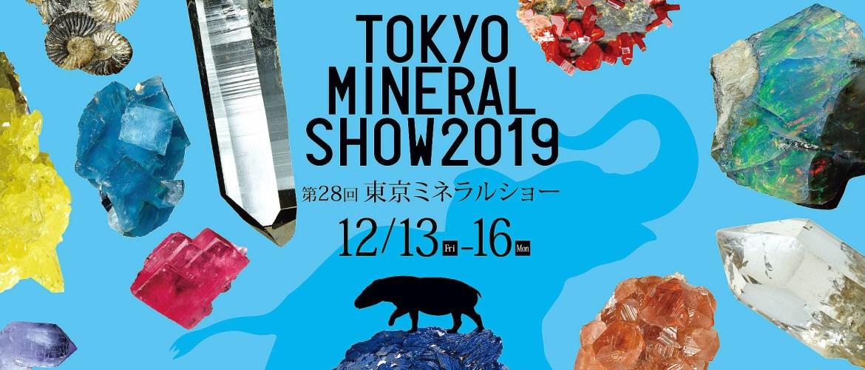 鉱物・化石・隕石・宝石・天然石アクセサリーの祭典 第28回東京ミネラルショー2019