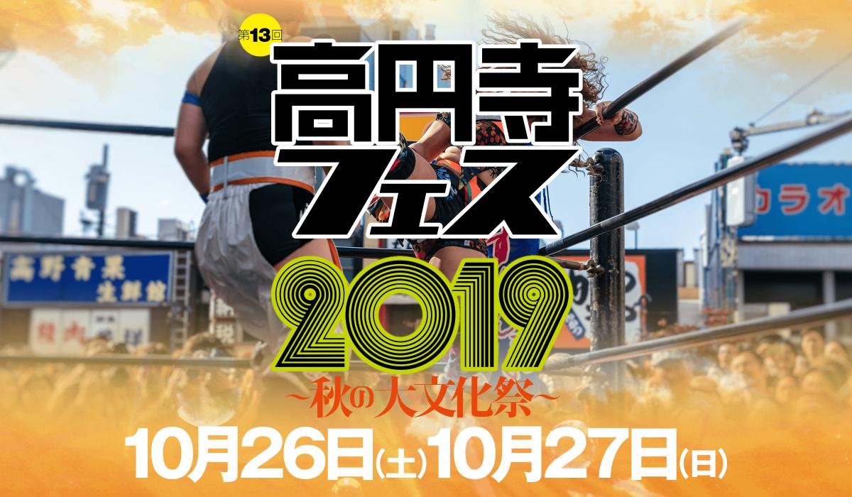 第13回高円寺フェス2019 ~秋の大文化祭~