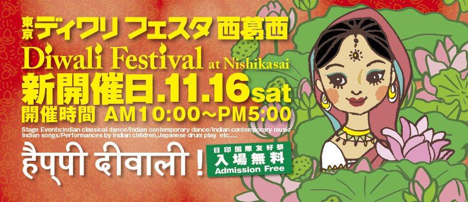 インドのお祭り 東京ディワリフェスタ西葛西2019