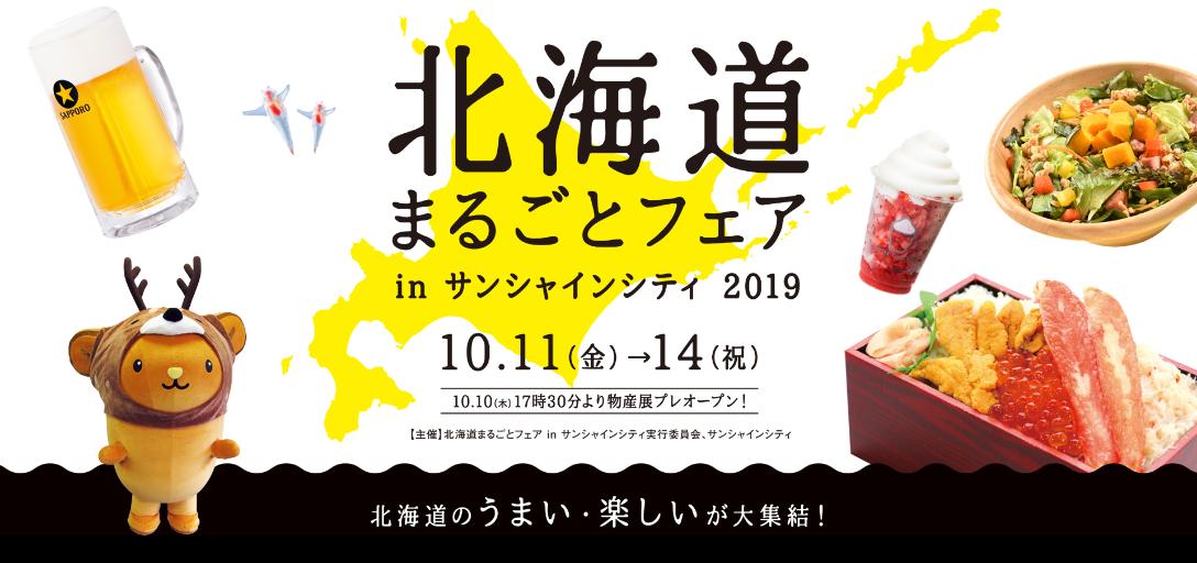 北海道のうまい・楽しいが大集結!北海道まるごとフェア in サンシャインシティ2019