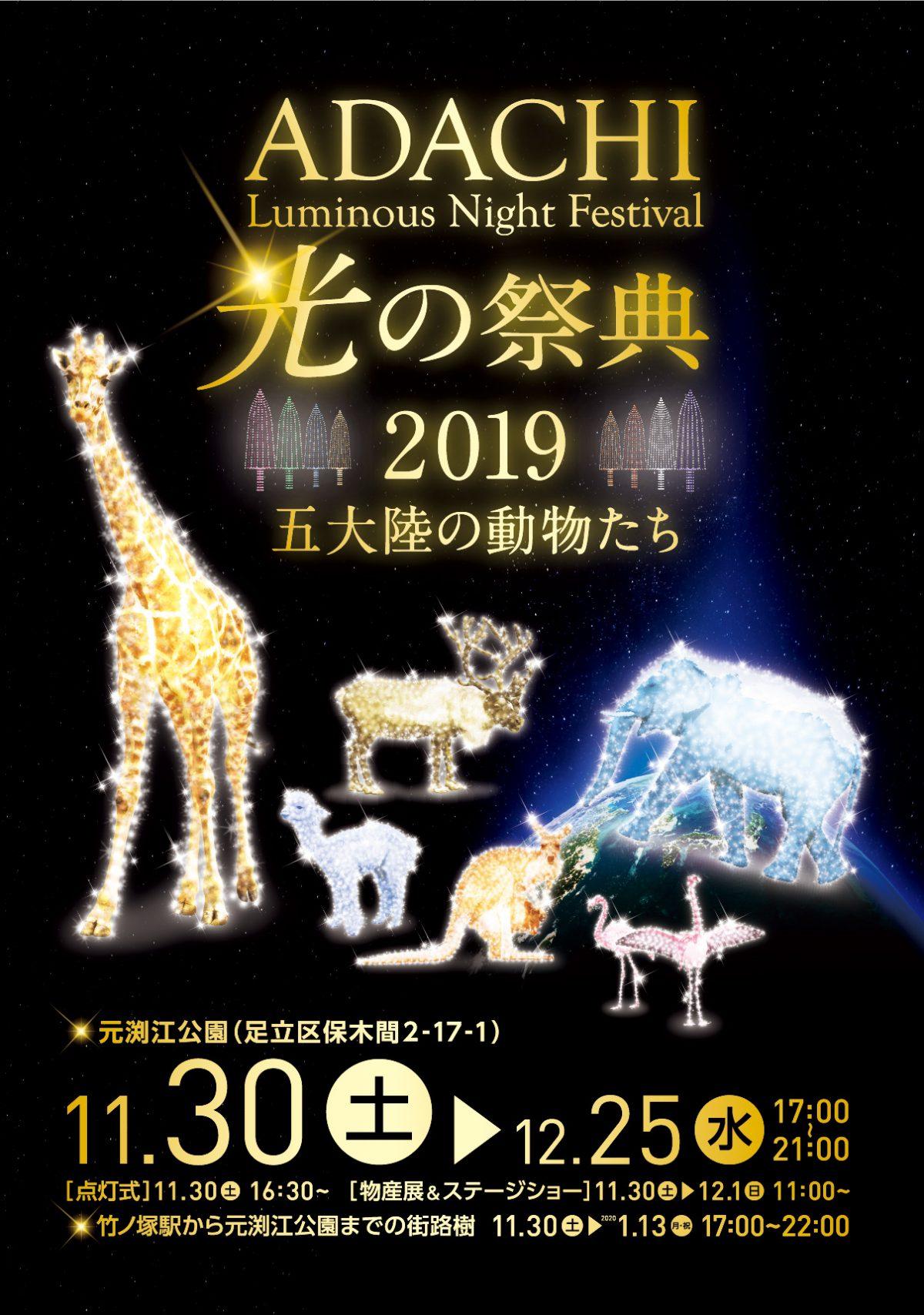 光の祭典2019 五大陸の動物たち