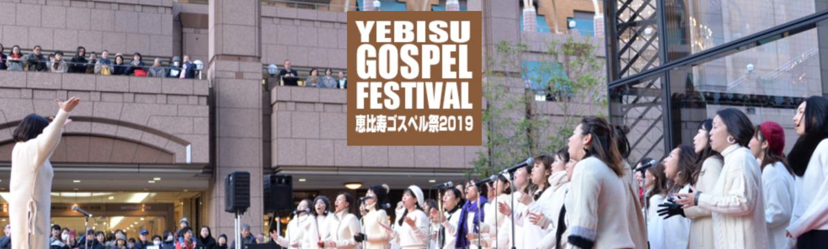 恵比寿ゴスペル祭2019