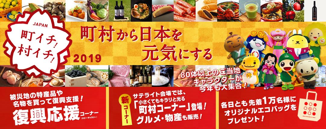町イチ!村イチ!2019 町村から日本を元気にする