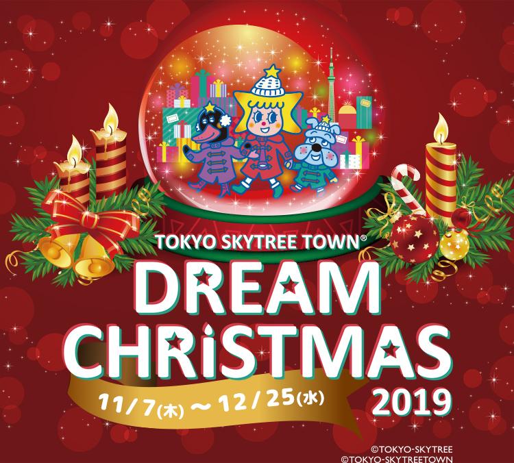 東京スカイツリータウン®ドリームクリスマス2019