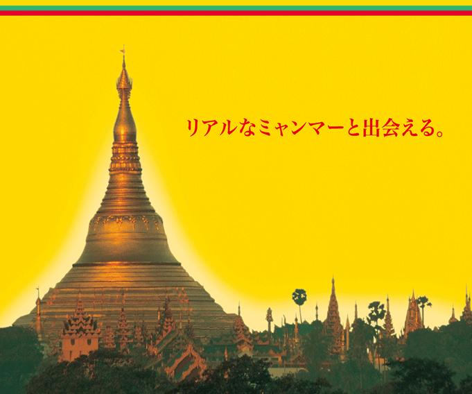 リアルなミャンマーと出会える。ミャンマー祭り2020開催決定!