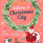 サンシャインシティ 2019 Welcome to Christmas City