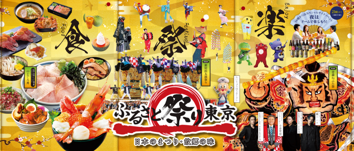ふるさと祭り東京 日本のまつり・故郷の味