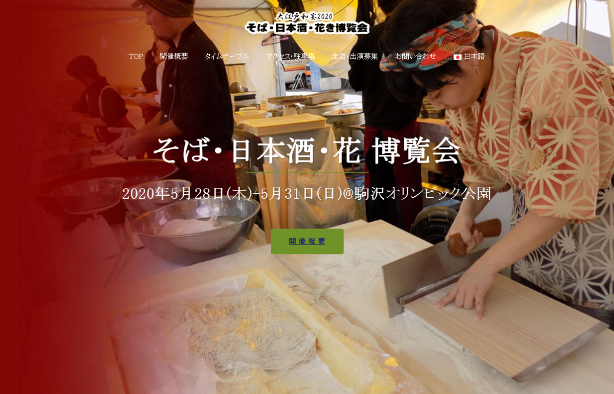 そば・日本酒・花 博覧会 大江戸和宴2020