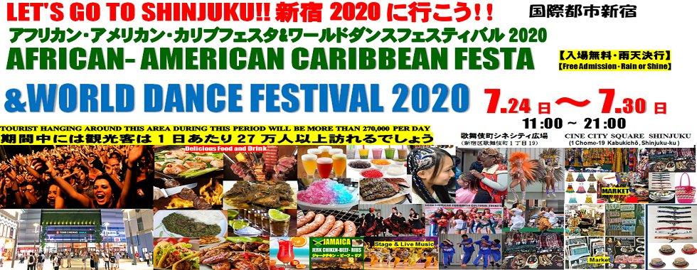 アフリカン・アメリカン・カリブフェスタ&ワールドダンスフェスティバル2020