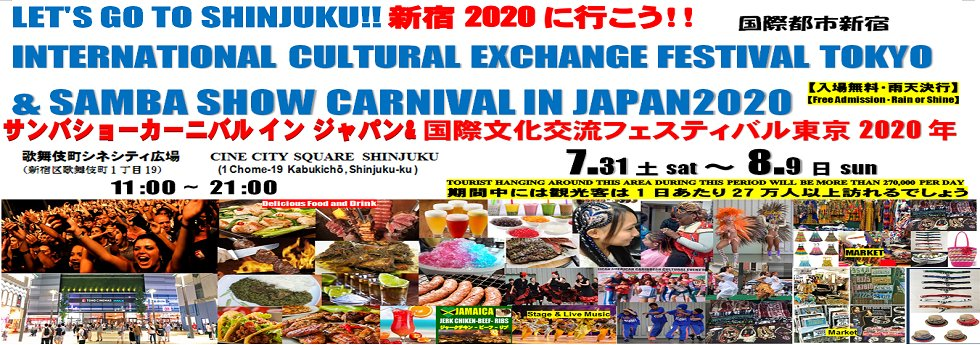 国際文化交流フェスティバル&サンバ ダンショーブラジルカーニバル イン ジャパン新宿2020