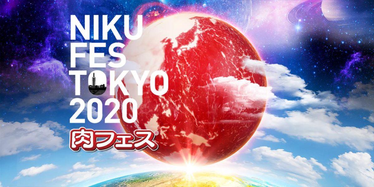 【中止】肉フェス®︎ TOKYO 2020