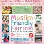 ムスリムフレンドリーフェア2020東京