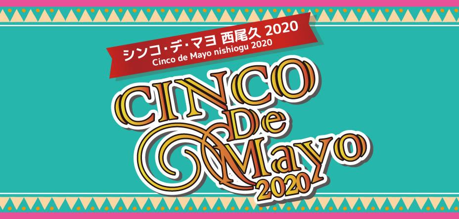 【中止】シンコデマヨ2020