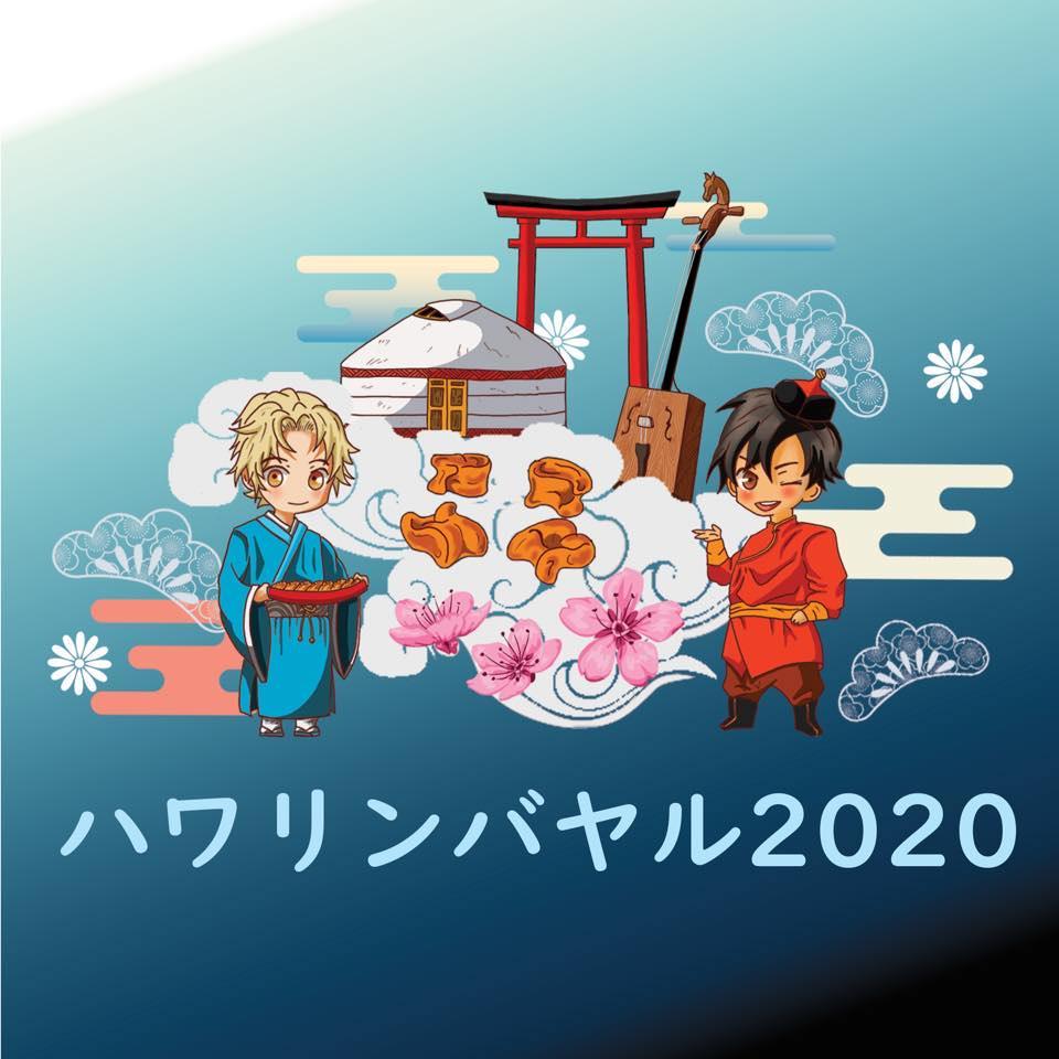 【中止】ハワリンバヤル2020