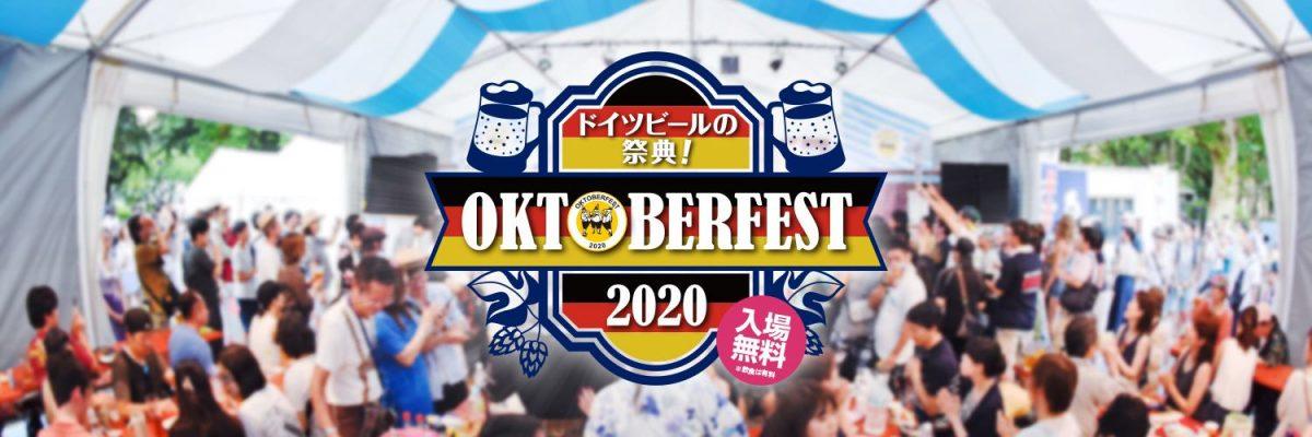 駒沢オクトーバーフェスト2020