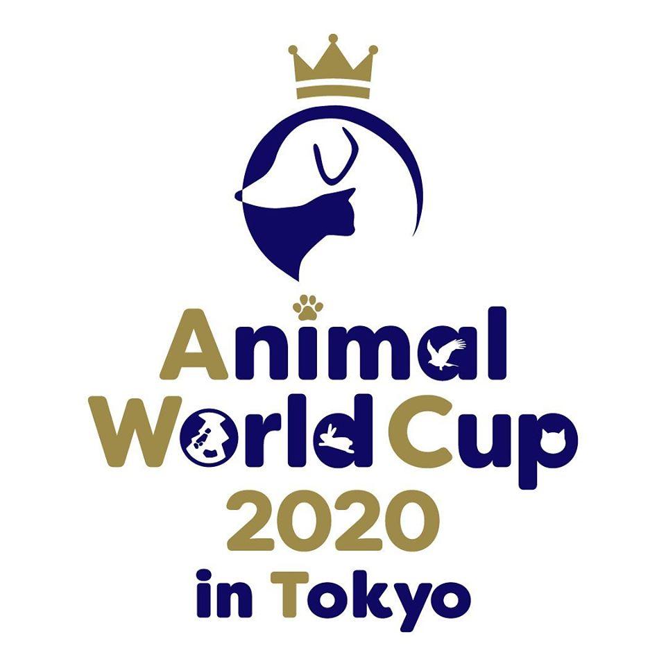 【延期】アニマルワールドカップ2020 in Tokyo