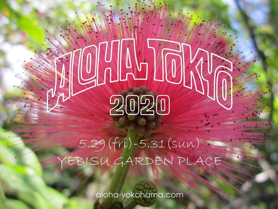 【中止】アロハ・トーキョー2020