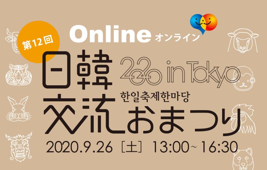 日韓交流おまつり2020 Online