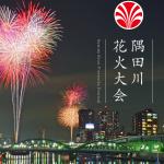 【中止】第43回隅田川花火大会