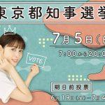 """<span class=""""title"""">東京都知事選挙</span>"""