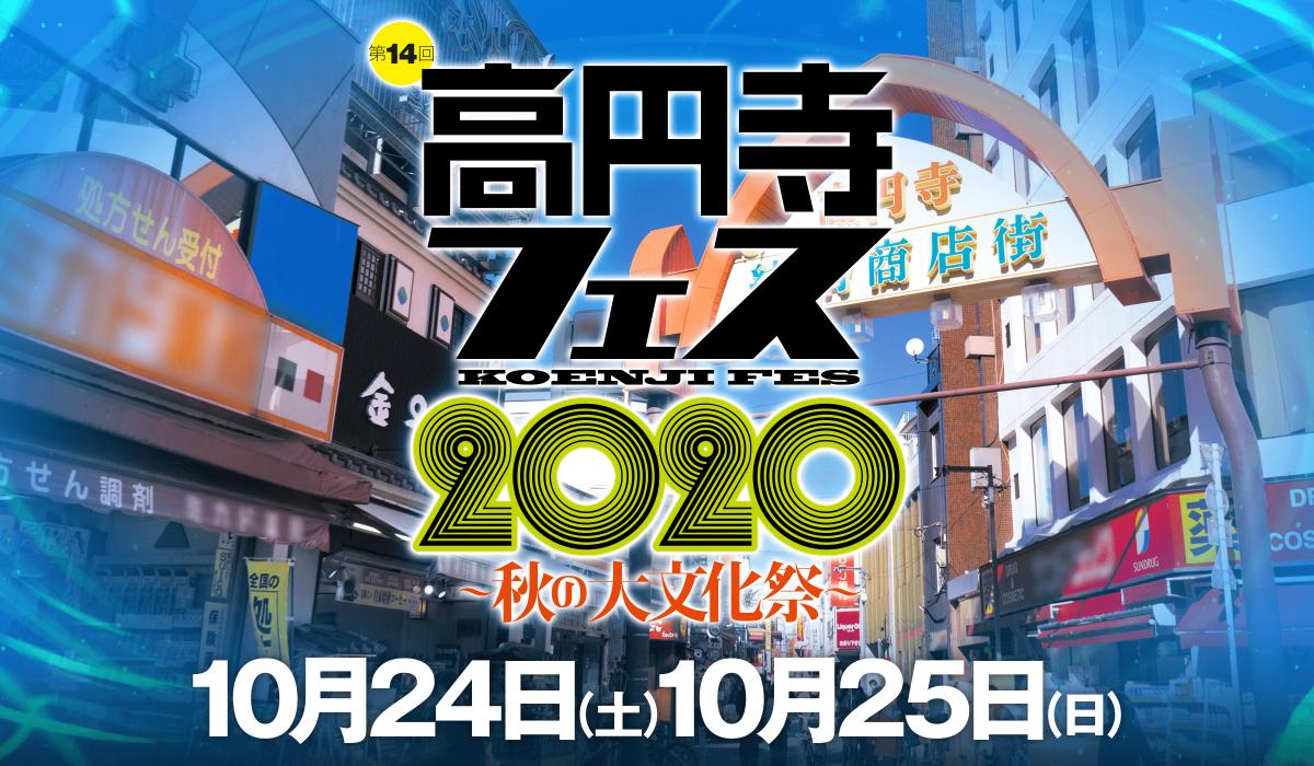 高円寺フェス2020 秋の大文化祭