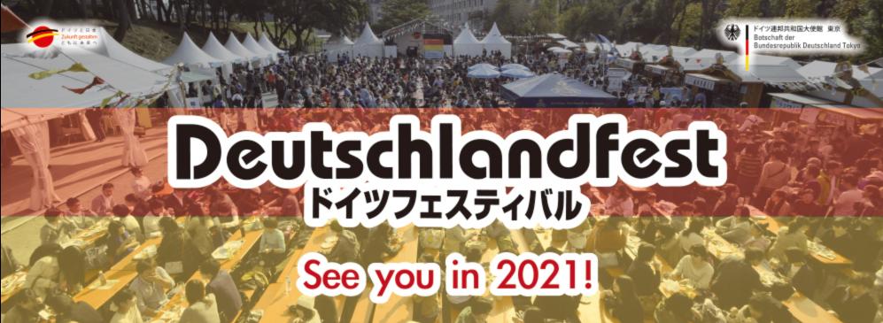 ドイツフェスティバル2021春