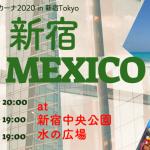 "<span class=""title"">【中止】第21回フィエスタ・メヒカーナ2020 in 新宿Tokyo</span>"
