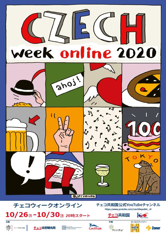 チェコウィークオンライン2020