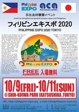 フィリピン・エキスポ2020