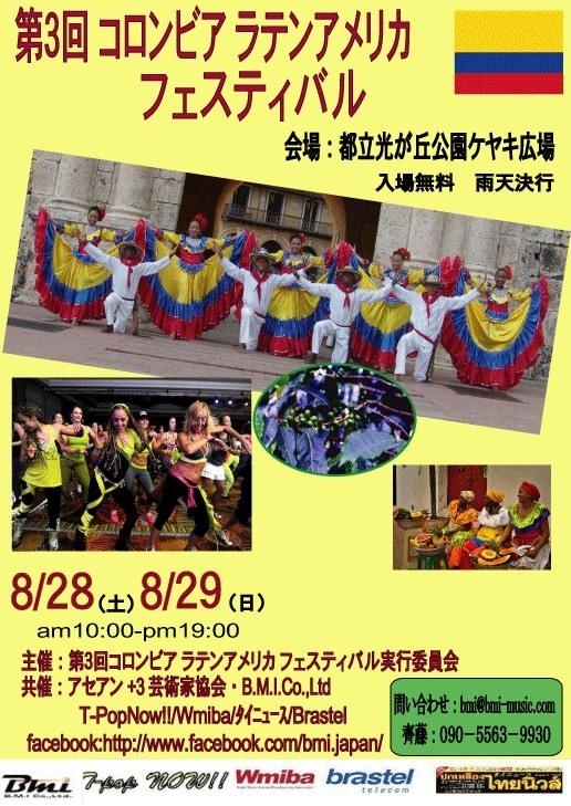 第3回コロンビアラテンアメリカフェスティバル