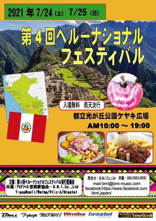 第4回ペルーナショナルフェスティバル