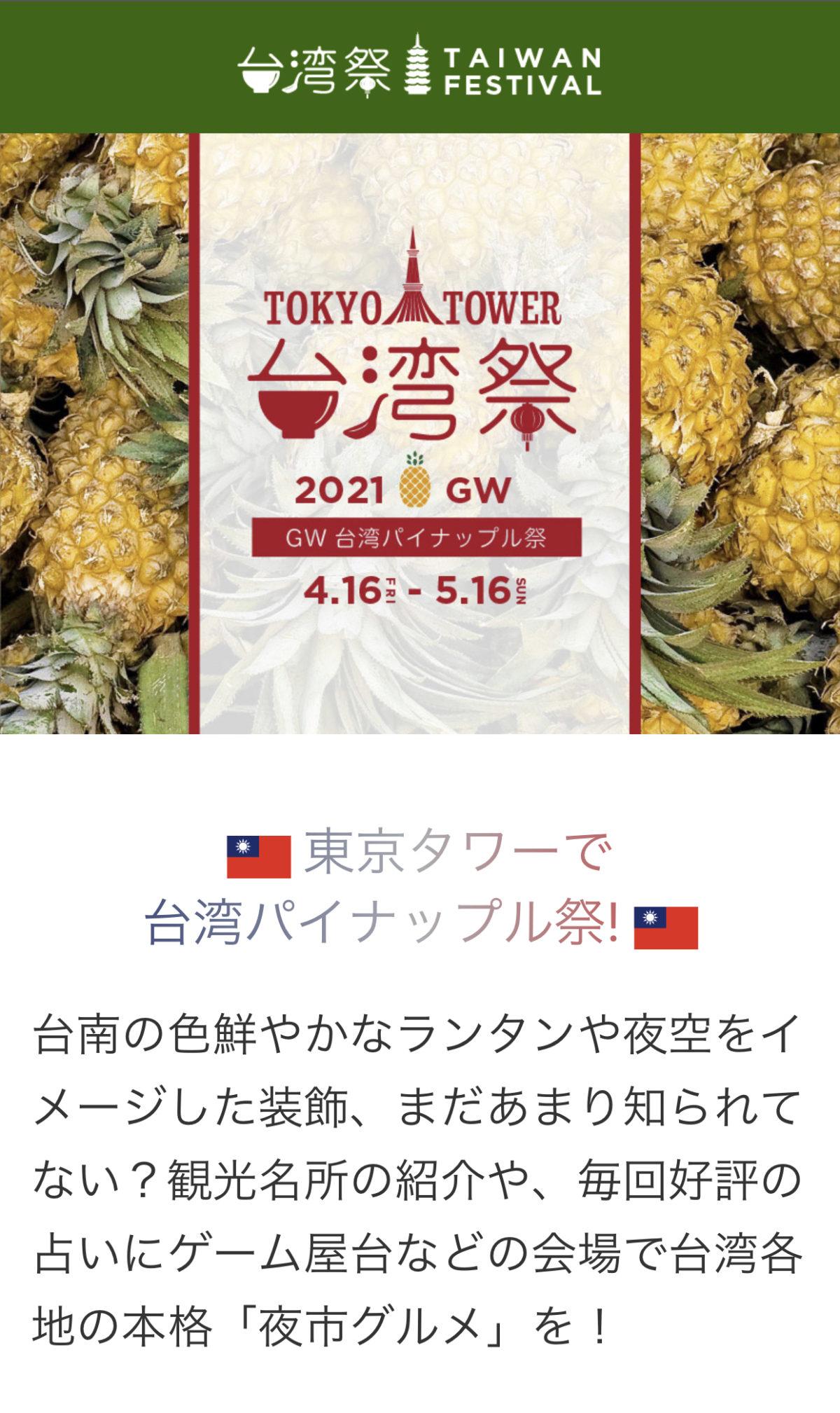 東京タワー台湾祭2021 GW 〜GW台湾パイナップル祭〜