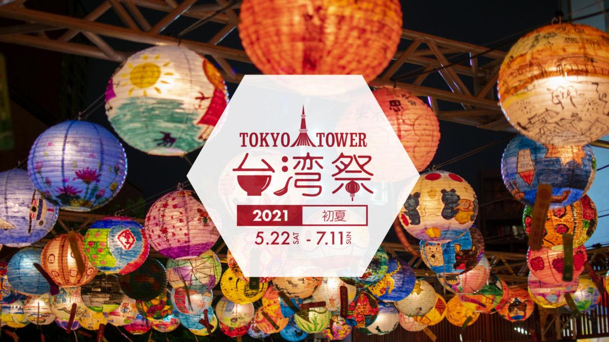 東京タワー台湾祭2021 初夏