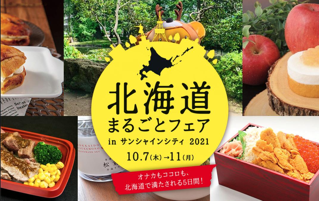 北海道まるごとフェア in サンシャインシティ2021