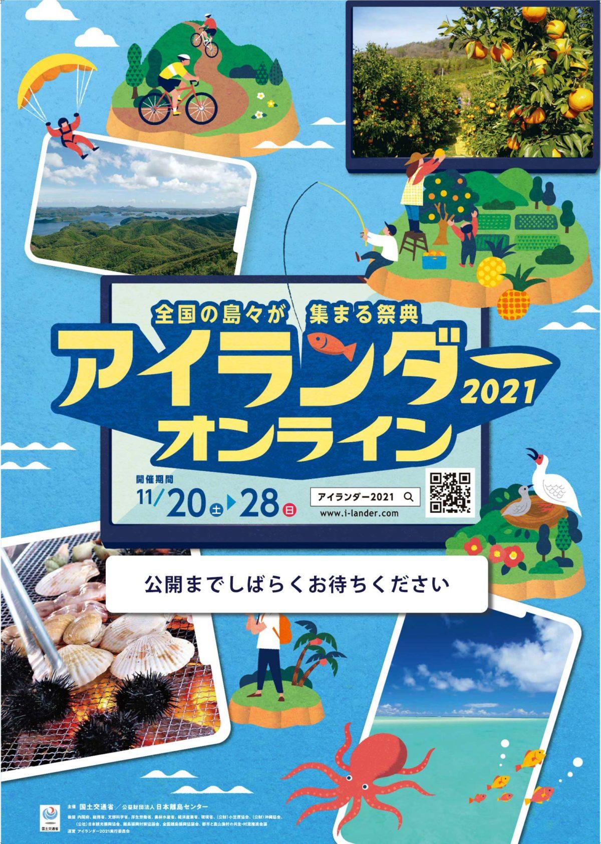 全国の島々が集まる祭典 アイランダー2021 オンライン