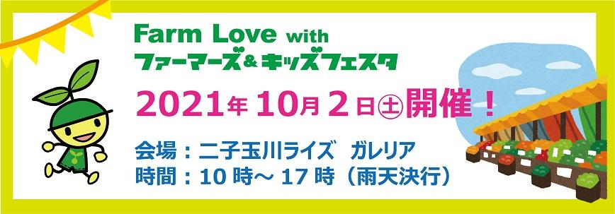 Farm Love with ファーマーズ&キッズフェスタ