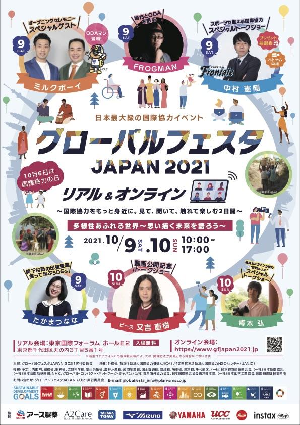 グローバルフェスタJAPAN2021 リアル&オンライン